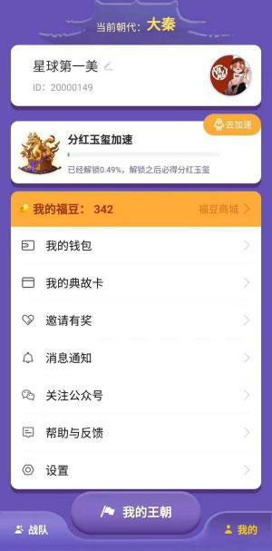 王朝星球app官网下载 - 王朝星球软件真的可以赚钱吗