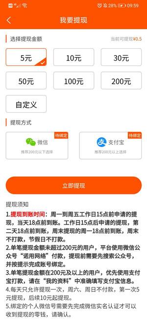 每日资讯app官网下载 - 每日资讯软件真的可以赚钱吗