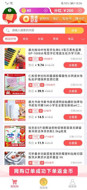 淘多宝app官网下载 - 淘多宝软件真的可以赚钱吗