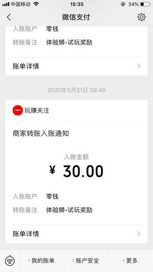 体验狮app官网下载 - 体验狮软件真的可以赚钱吗