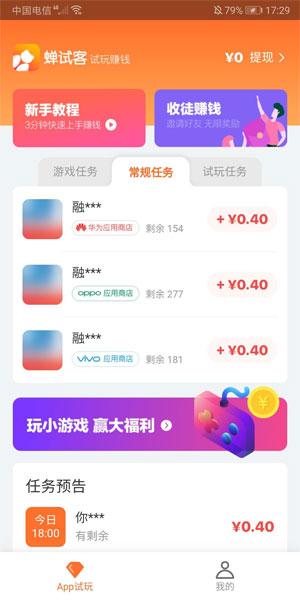 蝉试客安卓版app官网下载 - 蝉试客安卓版软件真的可以赚钱吗