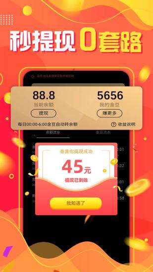 长豆短视频app官网下载 - 长豆短视频软件真的可以赚钱吗