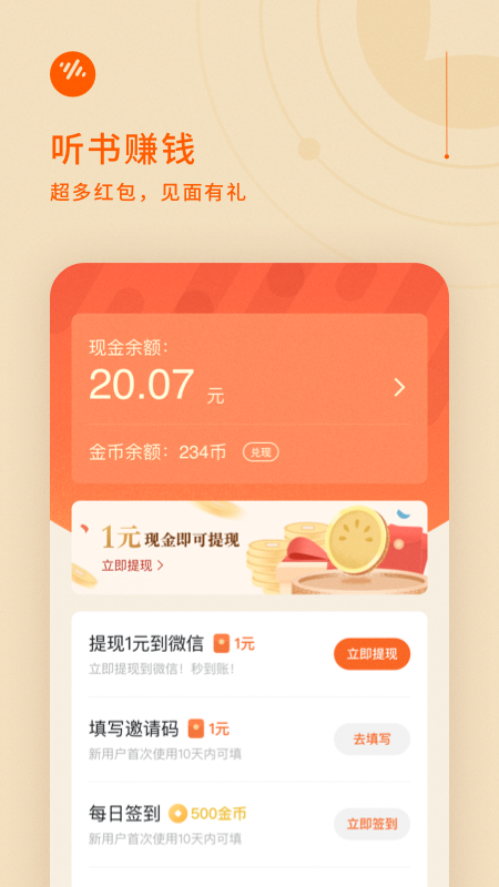 番茄畅听app官网下载 - 番茄畅听软件真的可以赚钱吗