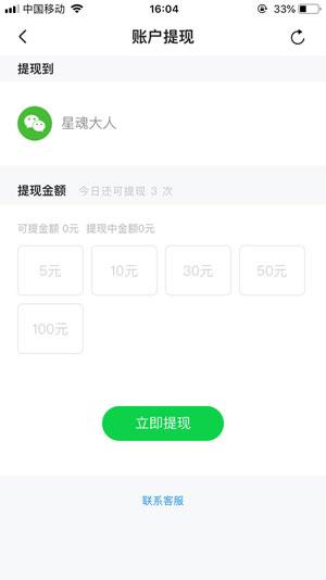 犀首app官网下载 - 犀首软件真的可以赚钱吗