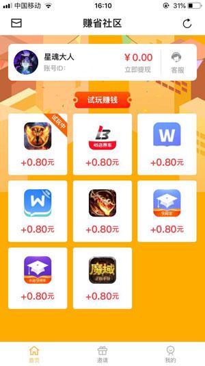 犀首试玩app官网下载 - 犀首试玩软件真的可以赚钱吗