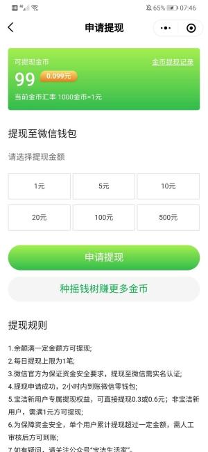 生活家多多果园app官网下载 - 生活家多多果园软件真的可以赚钱吗