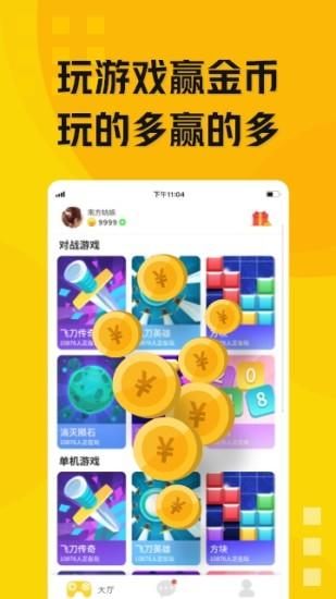 玩贝app官网下载 - 玩贝软件真的可以赚钱吗