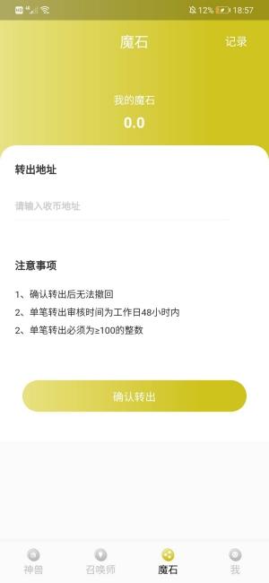神兽魔盒app官网下载 - 神兽魔盒软件真的可以赚钱吗