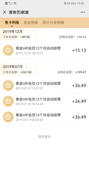 爱奇艺i联盟app官网下载 - 爱奇艺i联盟软件真的可以赚钱吗
