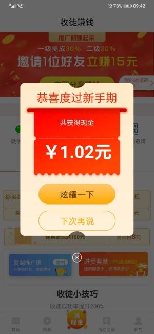转文宝app官网下载 - 转文宝软件真的可以赚钱吗