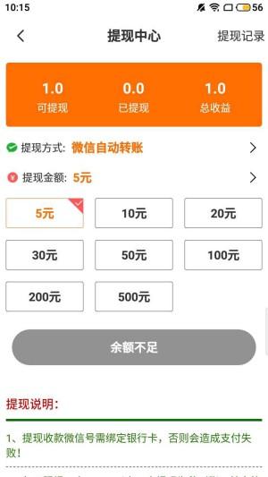 飞鱼转app官网下载 - 飞鱼转软件真的可以赚钱吗