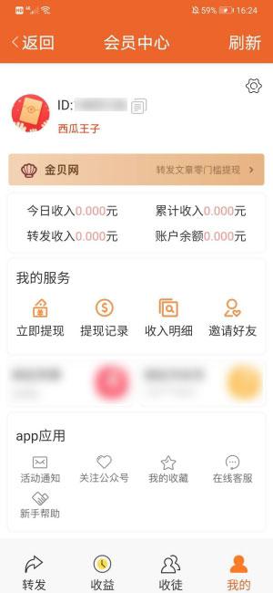金贝阅读app官网下载 - 金贝阅读软件真的可以赚钱吗