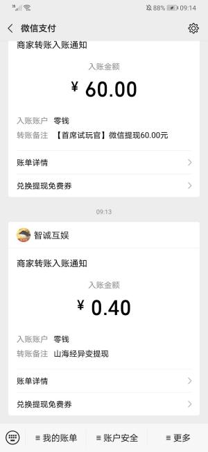 山海经异变小程序app官网下载 - 山海经异变小程序软件真的可以赚钱吗