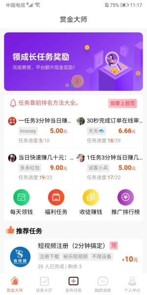 赏金大师app官网下载 - 赏金大师软件真的可以赚钱吗