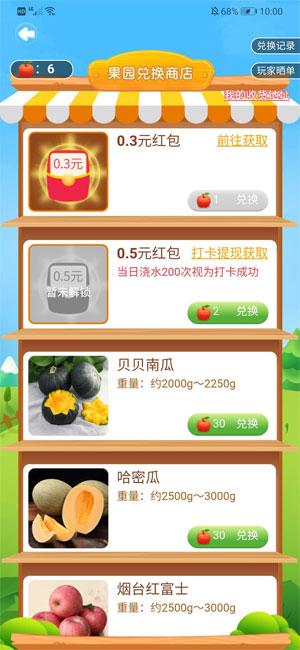 我的果园app官网下载 - 我的果园软件真的可以赚钱吗