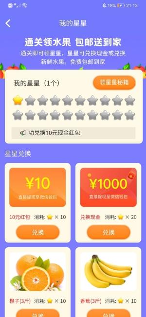 开心消星星app官网下载 - 开心消星星软件真的可以赚钱吗