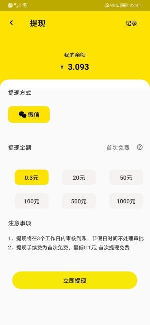 星星的旅行app官网下载 - 星星的旅行软件真的可以赚钱吗