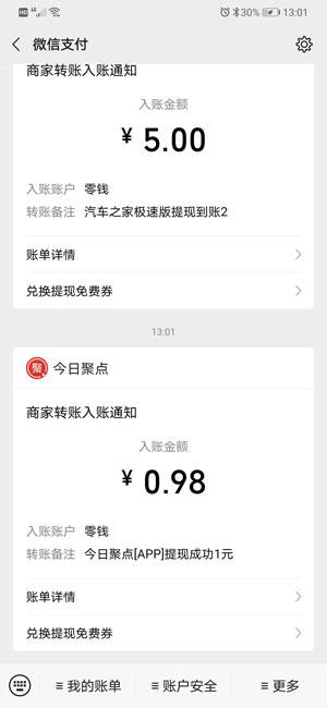今日聚点app官网下载 - 今日聚点软件真的可以赚钱吗