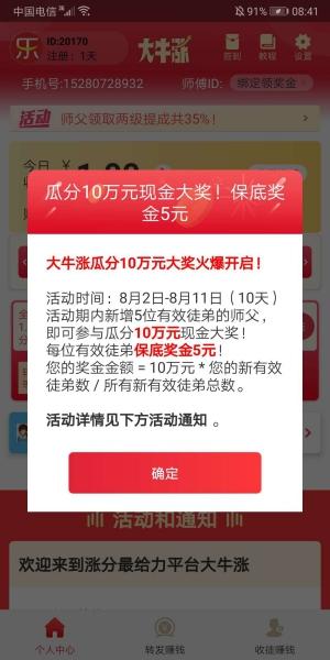 大牛涨app官网下载 - 大牛涨软件真的可以赚钱吗