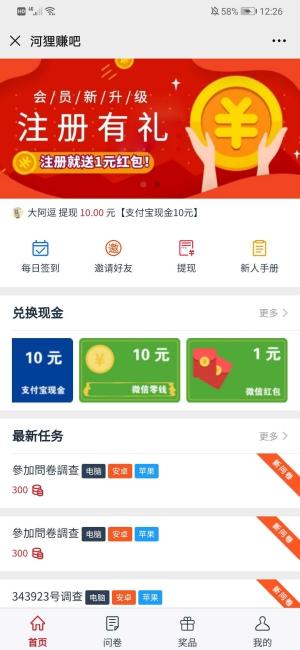 河狸赚吧app官网下载 - 河狸赚吧软件真的可以赚钱吗
