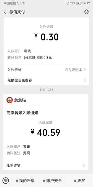 急急猫app官网下载 - 急急猫软件真的可以赚钱吗
