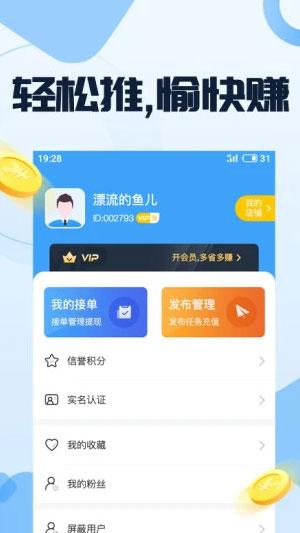 51赚钱app官网下载 - 51赚钱软件真的可以赚钱吗