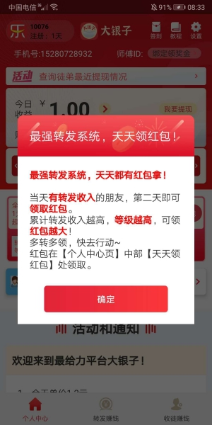 大银子app官网下载 - 大银子软件真的可以赚钱吗