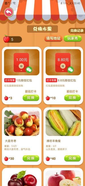 幸福果园app官网下载 - 幸福果园软件真的可以赚钱吗