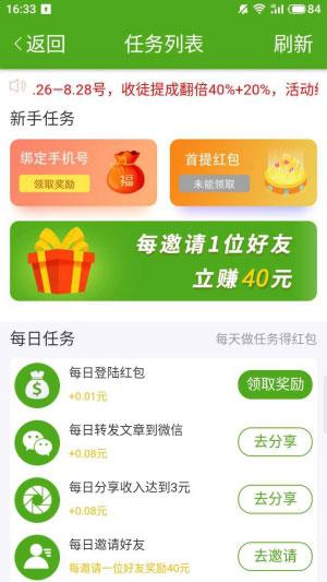 丝瓜资讯app官网下载 - 丝瓜资讯软件真的可以赚钱吗