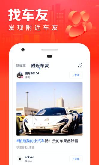 汽车之家极速版app官网下载 - 汽车之家极速版软件真的可以赚钱吗