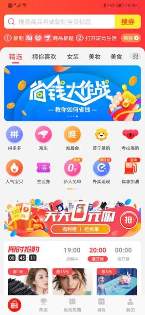 斑比生活app官网下载 - 斑比生活软件真的可以赚钱吗