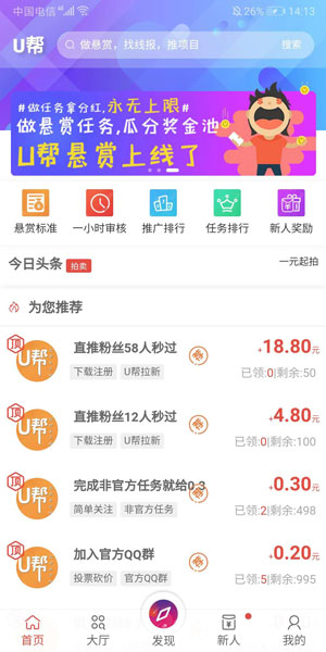 U帮app官网下载 - U帮软件真的可以赚钱吗