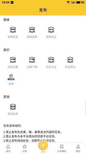 一斗金app官网下载 - 一斗金软件真的可以赚钱吗