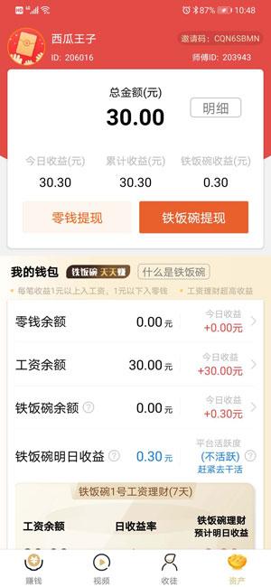 铁饭碗app官方下载 - 铁饭碗赚钱软件是真的吗
