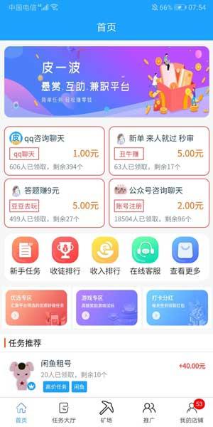 皮一波app官网下载 - 皮一波软件真的可以赚钱吗