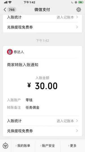 微微赚app官网下载 - 微微赚软件真的可以赚钱吗