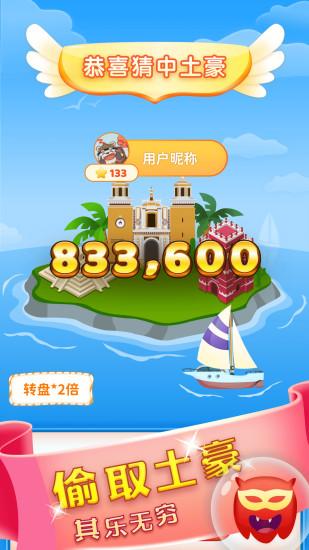 海岛大亨app官网下载 - 海岛大亨软件真的可以赚钱吗