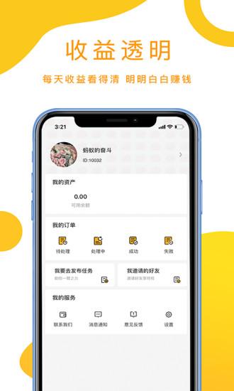 任务猪app官网下载 - 任务猪软件真的可以赚钱吗