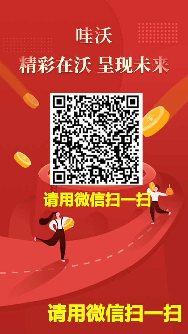 联通哇沃app行走的联通5g营业厅,看广告领现金红包,充话费93折优惠
