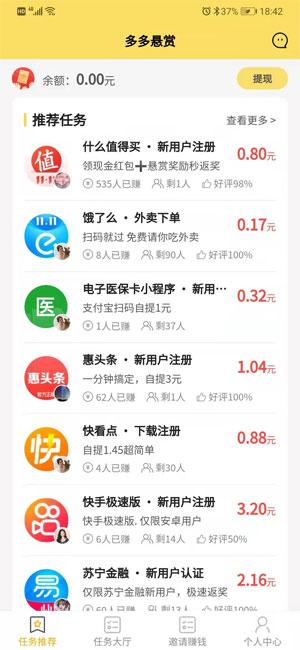 多多悬赏app官方下载 - 多多悬赏赚钱软件是真的吗