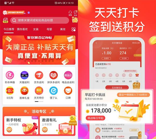 巨盆app精选品类及优惠券,提供高性价比商品和省钱省心的购物体验