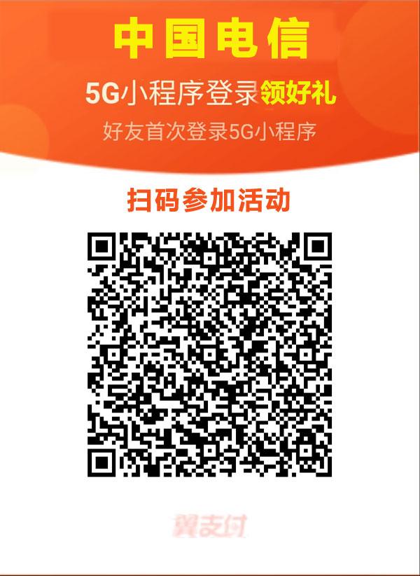 中国电信5G会员小程序免费领取2元话费券,可以8元充10元话费